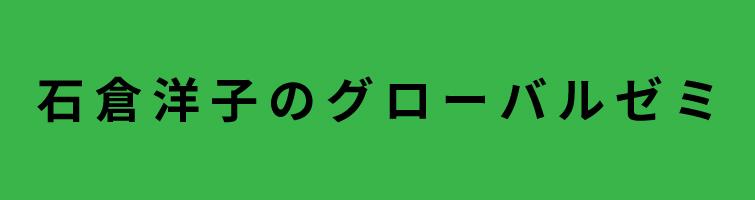 石倉洋子のグローバル・ゼミ