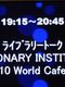 シリーズ「VISIONARY INSTITUTE-2010 WorldCafe」